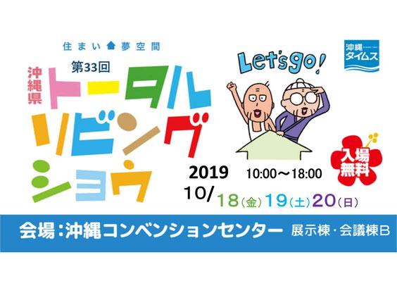 【沖縄】トータルリビンングショー2019の講演会にて登壇いたします!