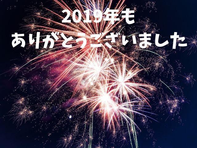2019年もありがとうございました( ^ω^ )