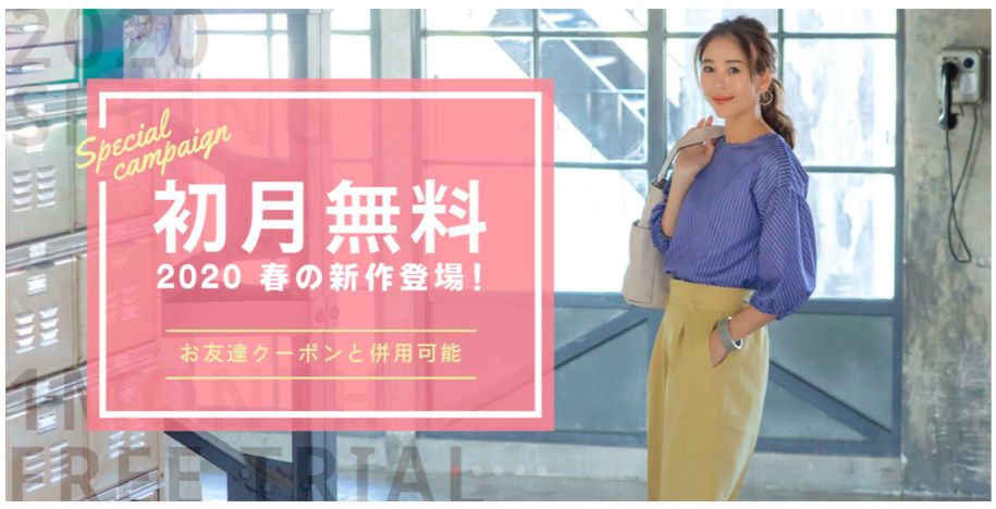 沖縄で利用できるファッションレンタル比較