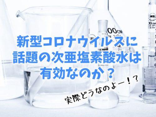 次亜塩素酸水はコロナウイルスに効果ある?手指の消毒はできる?調べてみました