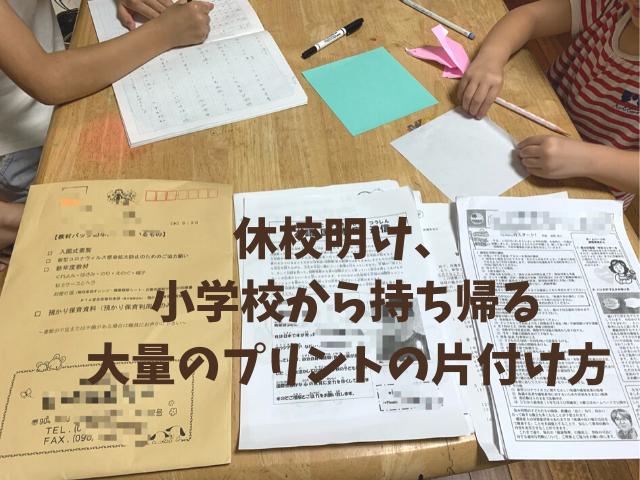 【書類整理】コロナの休校明け、小学校からプリントが大量に!ちゃちゃっと整理する方法