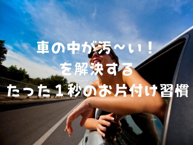 車内のお片付け