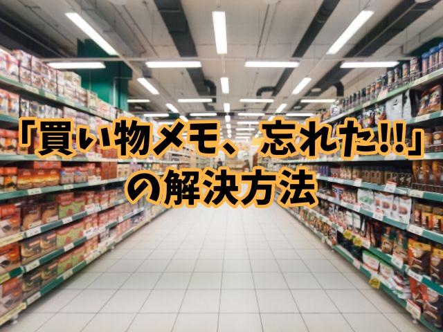 買い物メモを忘れる問題の解決策