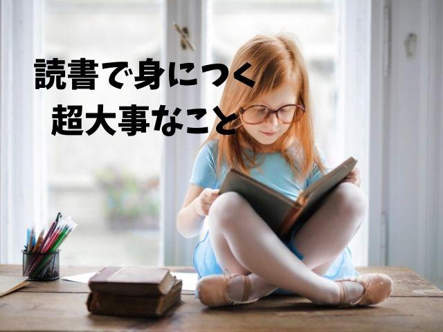 読書で身につくこととは?