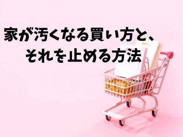 【物が増える】家がごちゃごちゃになる買い方をやめる方法
