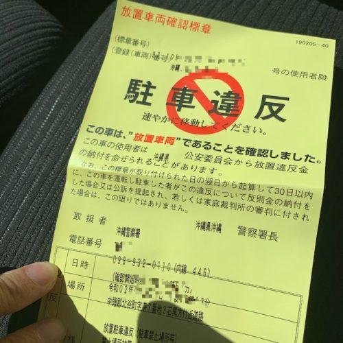 代車で駐車違反の張り紙を貼られたら