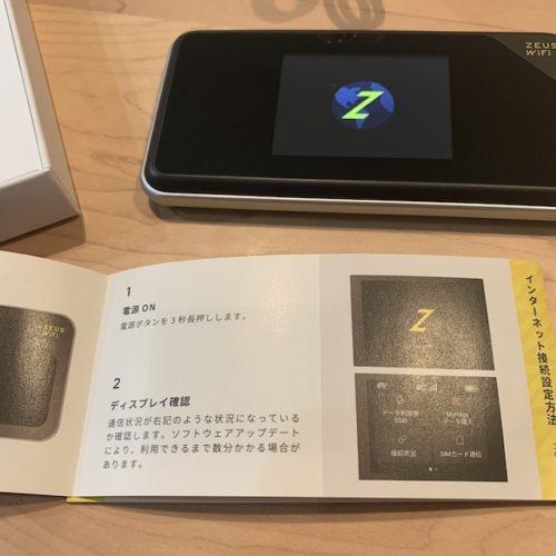 無制限ポケットwifiが一ヶ月(短期間)だけ使える?ゼウスwifiの端末・口コミ