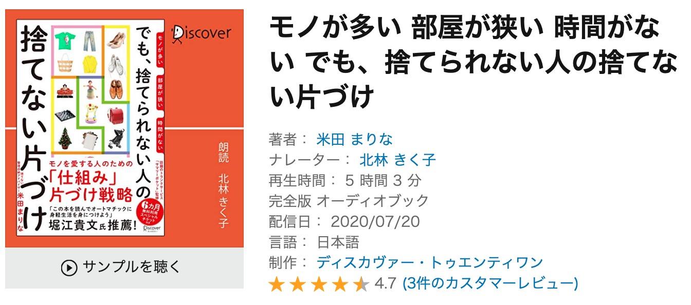【オーディブル】整理収納アドバイザーが選ぶオススメのオーディオブック10選