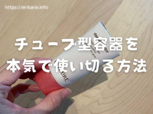 【チューブ型容器の使い切り方】伊藤家の食卓流でも残ってる場合