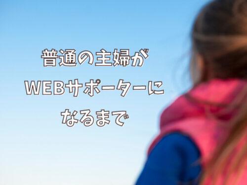 私がWEBサポートのお仕事をしている理由とこれからの展望